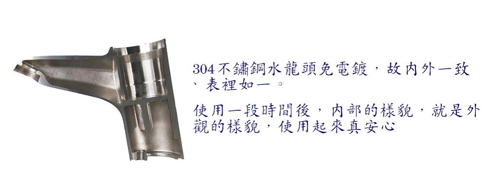 304不銹鋼水龍頭